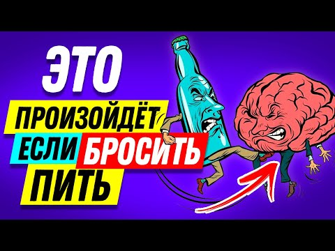 25 ПРИЧИН Отказа от Алкоголя НАВСЕГДА!