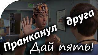Пранк - дай пятюлю! Реакция