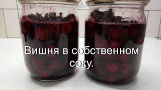 Вишня в собственном соку | Заготовка вишни на зиму