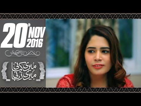 Achi Biwi | Meri Kahani Meri Zabani | SAMAA TV | 20 Nov 2016