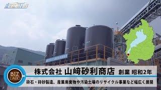 2019年7月6日放送分 滋賀経済NOW