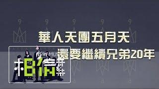 五月天繼續兄弟20年特輯(一)