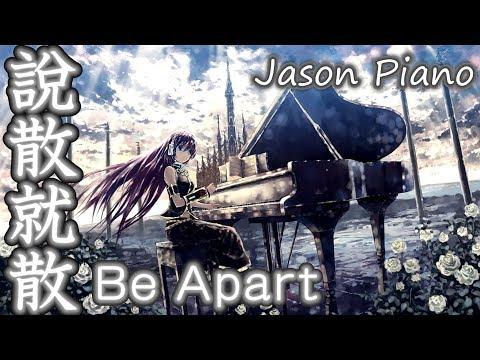 說散就散 Be Apart (JC) 鋼琴 Jason Piano Cover 【前任3 :再見前任 插曲】