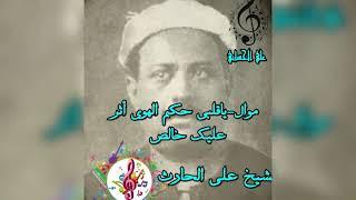 اغاني حصرية الشيخ علي الحارث /موال-ياقلبي حكم الهوى أثر عليك خالص /علي الحساني تحميل MP3