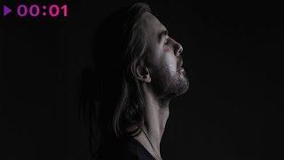 Артём Иванов - АЯДЕ | Official Audio | 2019