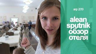ЧТО ЕДИМ В ОТЕЛЕ обзор ALEAN SPUTNIK // Большой номер