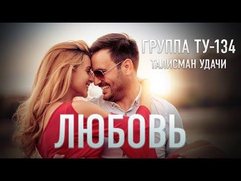 Группа ТУ-134 – Любовь (2017)