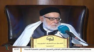 تفسير القرآن الكريم 156 / سورة البقرة