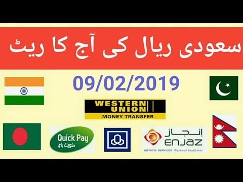 Today Riyal Rate in India Fawri | al rajhi bank | Technical Safi