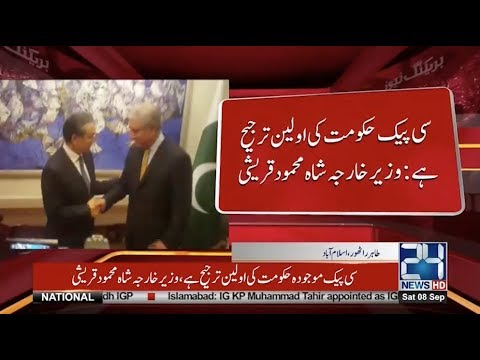 Pakistan, China Pledge To Strengthen Strategic Cooperation | 24 News HD