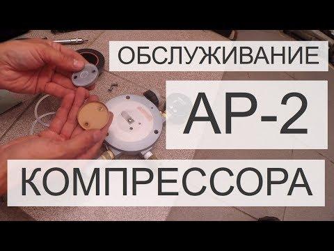 Обслуживание компрессора аэрации АР 2 своими руками. Как это делается?