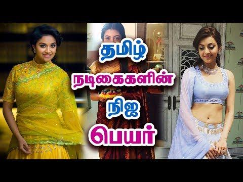 42 தமிழ் நடிகைகளின் நிஜ பெயர் - Tamil Actress Real Name