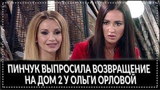 ДОМ 2 СВЕЖИЕ НОВОСТИ раньше эфира! (30.03.2019) 30 марта 2019.