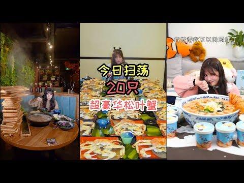 【抖音】大胃王小鹿1,這也是驚人的食量  #大胃王 #小鹿