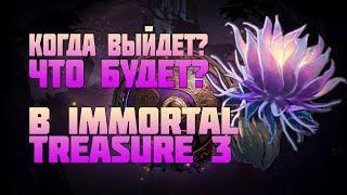 Что будет в Immortal Treasure 3 и когда он выйдет??? | Battle Pass 2019