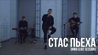 Зима (Live session)