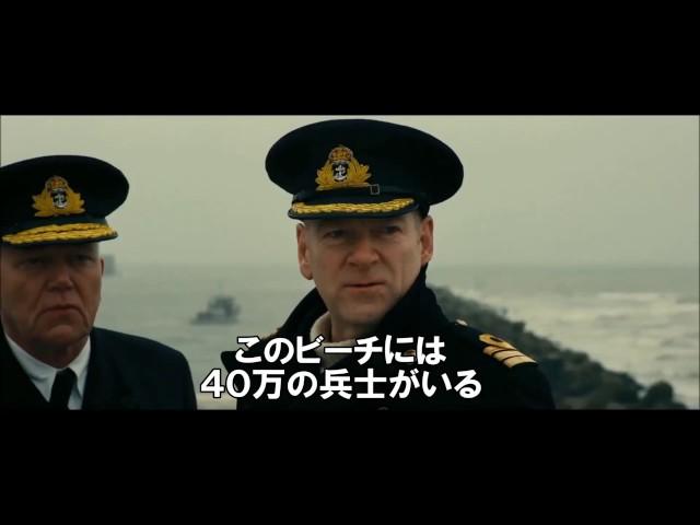 映画『ダンケルク』日本版予告編2
