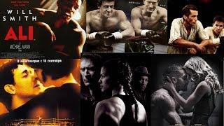 ТОП 10 лучших фильмов о боксе (BBB 38)