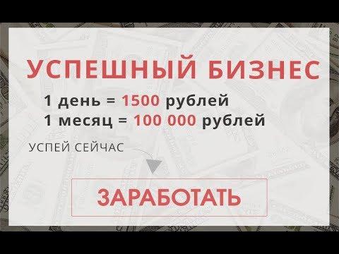 Деньги на автомате 2019  Заработок в интернете без вложений от 1500 рублей в день на полном автомате