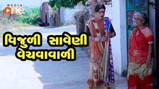 Vijuli Saveni Vechvavanli  |  Gujarati Comedy | One Media | 2020
