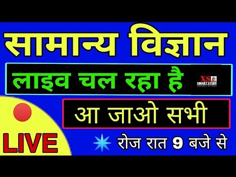 GENERAL SCIENCE 🔴 #LIVE CLASS FOR RRB NTPC,LEVEL -01, SSC,GD,POLICE