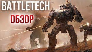 BattleTech - Один из самых свежих тактических проектов последних лет (Обзор/Review)