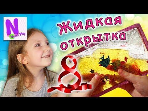 Антистресс жидкая открытка! Подарок ко дню матери своими руками! Nyuta Play
