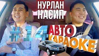 Нурлан Насип Баракелде! | Жаны чыгарылыш | Авто Караоке | Эрмек Нурбаев | Каналга жазыл