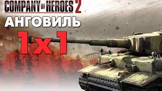 Company of Heroes 2 БОЙ 1x1 Анговиль