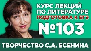 С.А. Есенин (содержательный анализ) | Лекция №103
