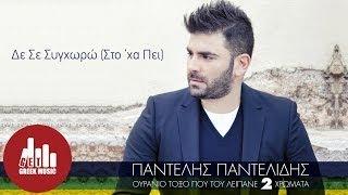 De Se Synchwrw (Sto 'xa Pei) - Pantelis Pantelidis (Official)