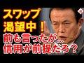 日本への通貨交換渇望は危機が現実化している証!無能政権には麻生さんの一言を!!
