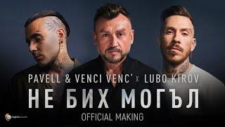 Pavell & Venci Venc` X Lubo Kirov   Ne Bih Mogal (Official Making)