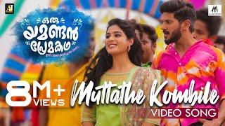 Oru Yamandan Premakadha | Muttathekombile Video Song | Dulquer Salman | Nadirsha