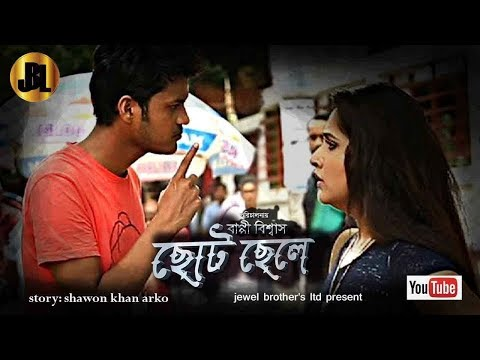 Choto Chele | ছোট ছেলে | New Bangla Romantic Short Film | Ft Nusrat Zahan Papia