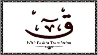50 Surah Qaaf,Holy Quran Online - Quran With Pashto Translation,Pushto Quran - Wahid Ullah Khan