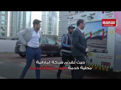 خدمة متنقلة لتزويد السيارات بالوقود في دبي