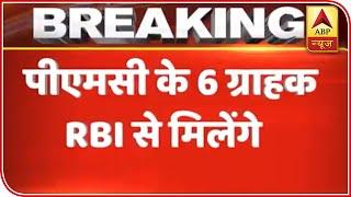 Six PMC Bank Account Holders Meet RBI | ABP News