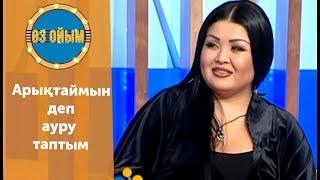 Арықтаймын деп ауру таптым - 2 маусым 6 шығарылым (2 сезон 6 выпуск) ток-шоу