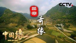 《中国缘·爱上中国》苗寨奇缘:外国朋友真情告白中国 我用苗语说爱你!20181001 | CCTV中文国际