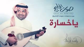 راشد الماجد - ياخسارة (جلسات صوت الخليج) | 2014 تحميل MP3