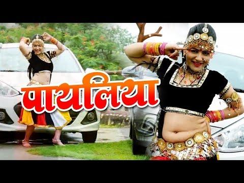 गोरी नागौरी 2018 वायरल सांग    Payaliya - पायलिया    Latest Rajasthani DJ Song 2018