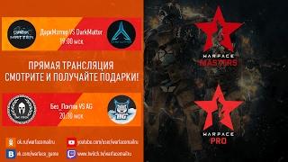 Warface Open Cup: Season 11. Masters & Pro: тур 2-2