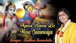 Apna Bana Lo More Sanwariya