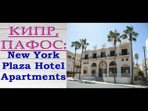 """ОБЗОР НОМЕРА в """"New York Plaza Hotel Apartments"""",ПАФОС,Кипр,июль 2021."""