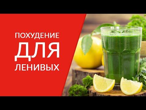 Похудение для ленивых всего 1 стаканчик утром минус 2 кг в день