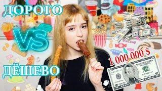 Дорого VS Дешево ЕДА ТЕСТ:Сыр,мороженое..