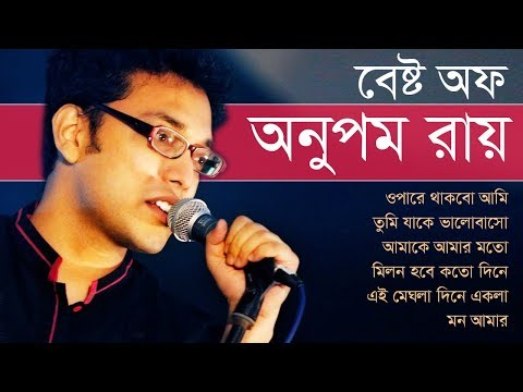 Download Best of Anupam Roy Songs 2018 (Full Album) || অনুপম রায়ের গান ২০১৮ || Indo-Bangla Music HD Mp4 3GP Video and MP3