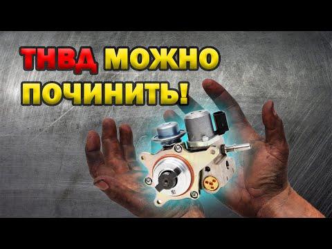 Ремонт ТНВД EP6 (Citroen, Peugeot,Mini Cooper) это РЕАЛЬНО! И при желании можно хорошо сэкономить!
