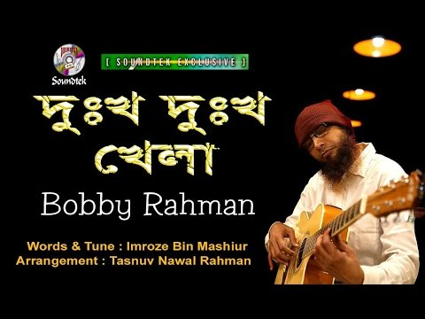 Bobby Rahman - Dukkho Dukkho Khela | Music Video 2017